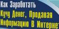 Александр Доценко. Как заработать кучу денег, продавая информацию в Интернет (не имея большого таланта и опыта).