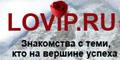 Серьезные знакомства VIP - ссылка ведет на сайт lovip.ru