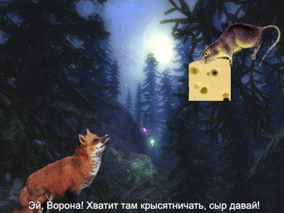 Эй, Ворона! Хватит там крысятничать, сыр давай!