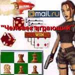 Рассылки компании Mail.Ru - Content. :: Человек играющий