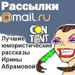 Рассылки компании Mail.Ru - Content. Лучшие юмористические рассказы Ирины Абрамовой.