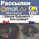 """Рассылки компании Mail.Ru - Content. :: """"Матрица"""" :: Школа будущего ::"""