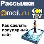 Рассылки компании Mail.Ru - Content. Как сделать популярный сайт.