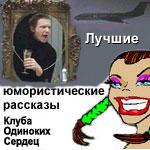 Лучшие юмористические рассказы Ирины Абрамовой