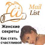 Рассылки Maillist компании Агава. Женские секреты. Как стать счастливой.