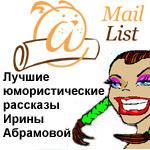 Рассылки Maillist компании Агава. Лучшие юмористические рассказы Ирины Абрамовой.