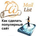 Рассылки Maillist компании Агава. Как сделать популярный сайт.