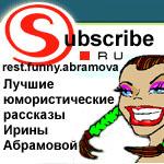 Рассылки компании Subscribe.Ru. Лучшие юмористические рассказы Ирины Абрамовой.