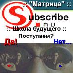 """Рассылки компании Subscribe.Ru. :: """"Матрица"""" :: Школа будущего ::"""