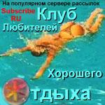 Рассылки компании Subscribe.Ru. :: Клуб Любителей Хорошего Отдыха