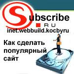 Рассылки компании Subscribe.Ru. Как сделать популярный сайт.
