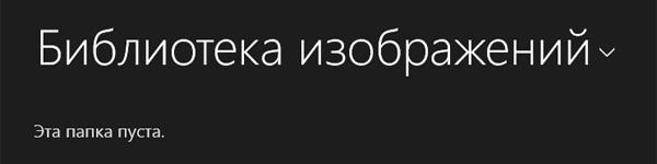 """Windows 8.1. Сообщение """"Папка пуста""""."""