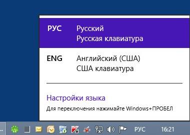 """Windows 8.1. Запускаем """"настройки языка""""."""