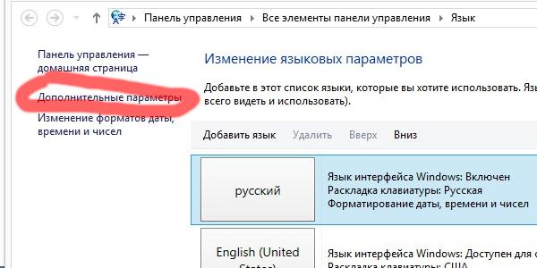 """Windows 8.1. """"Настройки языка"""" - """"Дополнительные параметры""""."""