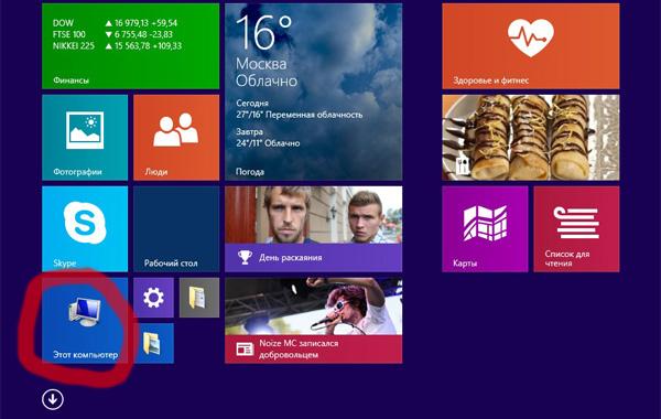 """Windows 8.1. Кнопка """"Этот компьютер""""."""