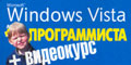 Виндоус Виста для непрограммиста.