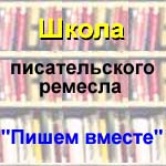 """Школа писательского ремесла """"Пишем вместе"""""""